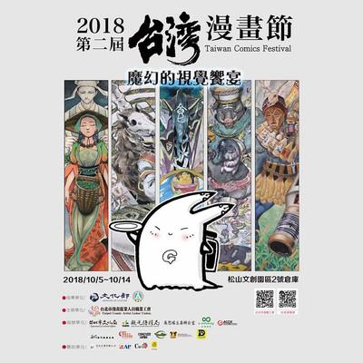 台灣漫畫節邁向第二屆 美食神獸秀原創能量