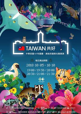 國慶光雕展曝光 台灣特有種生物展現多元性