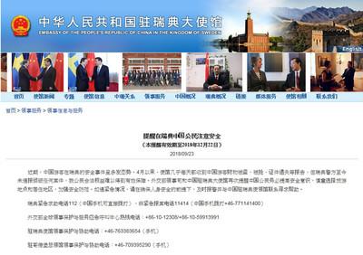 中國駐瑞典使館 再發旅遊安全提醒