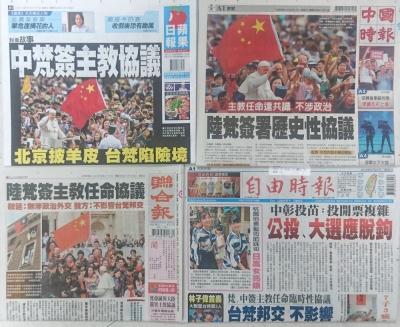107年9月23日台灣各報頭條速報