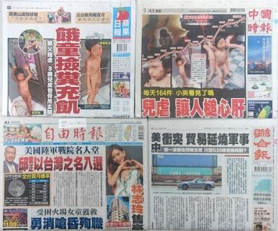 107年9月24日台灣各報頭條速報