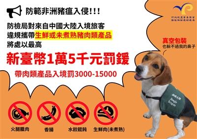 再驗出非洲豬瘟病毒 還是自中國違規帶回香腸