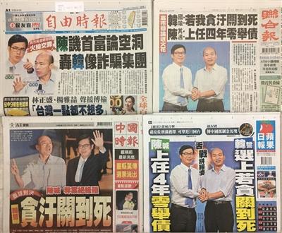 107年11月20日台灣各報頭條速報