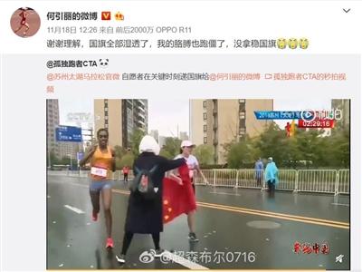 跑馬拉松也要愛中國  主辦單位堅持衝刺披五星旗