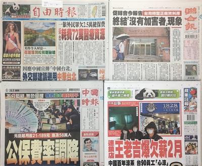 107年12月17日台灣各報頭條速報