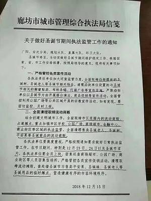 北京隔鄰河北廊坊 禁止街上擺耶誕樹辦活動