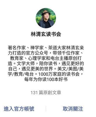 林清玄西進有成 讀者數億會員千萬