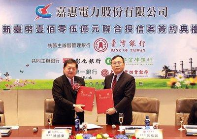 遠東集團聯貸105億  擴建嘉惠二期天然氣機組