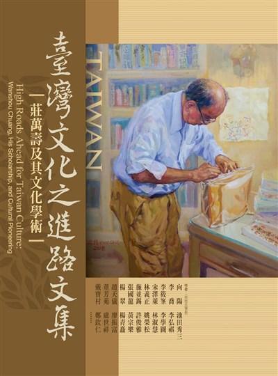 台灣文化進路文集  多元論述凸顯主體性