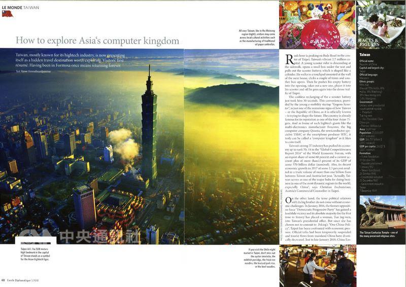 最新一期奧地利外交官雜誌以如何探索亞洲電腦王國為題大幅介紹台灣,搭配101大樓等圖片相當吸睛。(駐奧地利代表處提供)中央社記者唐佩君布魯塞爾傳真 107年3月2日