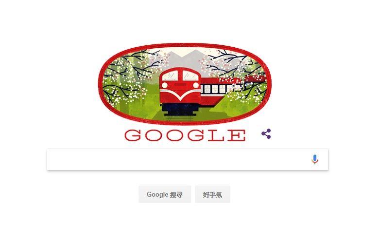 阿里山森林鐵路躍上Google首頁!紀念阿里山森鐵通車106年,Google在首頁換上阿里山小火車穿梭櫻花林的塗鴉。(圖取自Google首頁google.com)