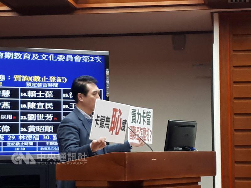 國民黨立委陳學聖(圖)12日在立法院教委會質詢時表示,陽明大學和台灣大學的校長遴選都傳出爭議,教育部應該標準一致,否則將後患無窮。中央社記者許秩維攝 107年3月12日