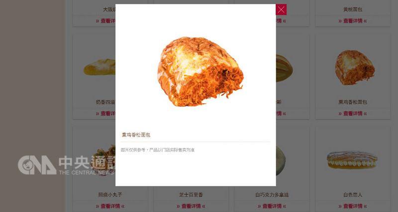 中國大陸上海市工商局昨天通報,上海85度C為降低成本,使用「肉粉鬆」製作兩款麵包,對外宣稱是肉鬆麵包,結果被開罰人民幣15萬元(約新台幣70萬元)。圖為中國85度C官網的「燻雞香鬆麵包」簡介。(取自網路)中央社 107年3月13日