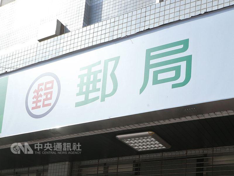 中華郵政張姓員工涉嫌於2009年起,侵占超過300名客戶多達新台幣7億元保費。(中央社檔案照片)