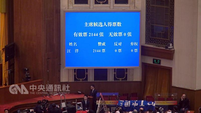 中國全國政協14日以2144票贊成,無人反對、棄權及投無效票的結果,全票推選汪洋為主席。中央社記者邱國強北京攝 107年3月14日