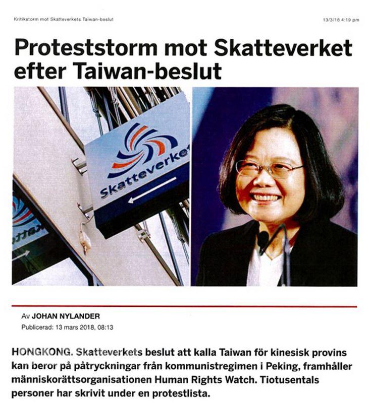 瑞典國稅局不當更改中華民國台灣名稱,瑞典全國性大報「工業日報」13日刊出搭配總統蔡英文相片的大篇幅報導,籲瑞典政府說明。(駐瑞典代表處提供)中央社記者唐佩君布魯塞爾傳真  107年3月14日
