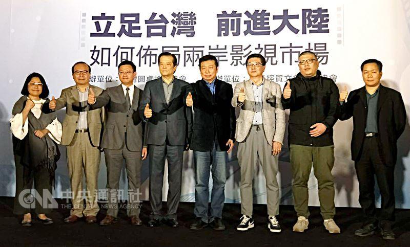 針對中國大陸祭出惠台31條措施,由前陸委會主委張顯耀(右4)發起的台灣圓桌論壇14日舉行座談會,多名台灣影視業者、學者出席。張顯耀表示將組團率業者赴北京爭取具體惠台措施。中央社記者楊昇儒攝  107年3月14日