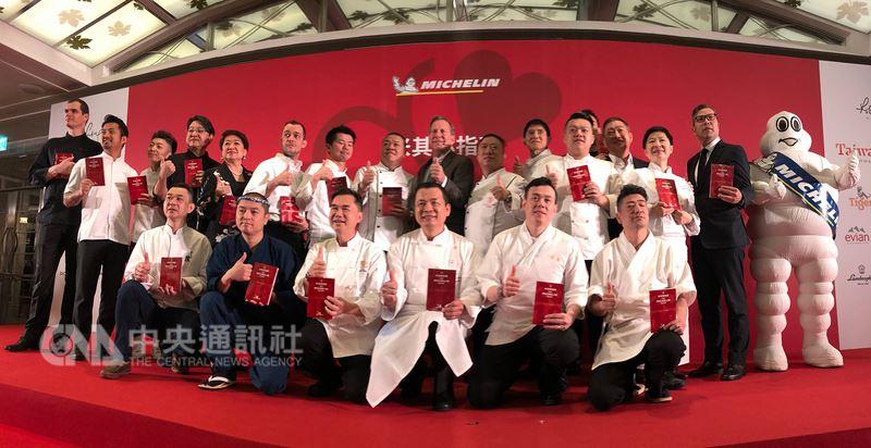 首屆台北米其林指南14日正式出爐,共20家餐廳分別摘下一到三星,業者代表在頒獎後一同合影。中央社記者王飛華攝 107年3月14日