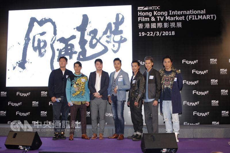 香港導演翁子光(左3)執導電影「風再起時」19日在2018香港國際影視展宣傳,影帝郭富城(左2)帥氣現身造勢。(華映娛樂提供)中央社記者江佩凌傳真 107年3月19日