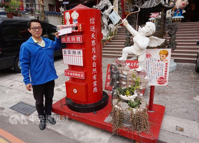 台中市慈德慈惠堂前設有一座「天界媒神郵便局」,未婚男女可透過寄送專用郵箋,讓月老協助牽起好姻緣。中央社記者趙麗妍攝 107年3月19日