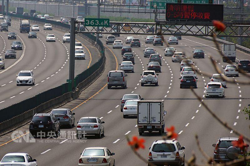 交通部20日公布清明連假國道交通疏導措施,國道部分,4月4日至8日共5天清明連假,每天0至5時免收費。(中央社檔案照片)