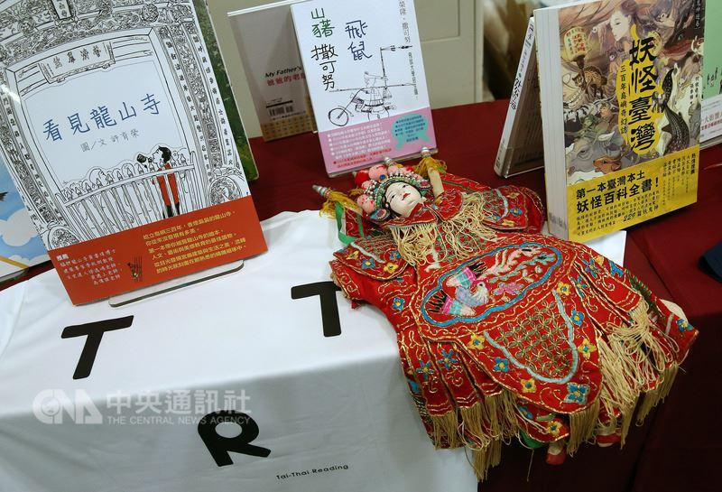 台灣在睽違11年後,再度受邀泰國曼谷國際書展擔任主題國,屆時除呈現圖書和數位出版品之外,也將同時端出音樂、電影和文化表演,要讓海外民眾「看見台灣」。中央社記者郭日曉攝 107年3月21日