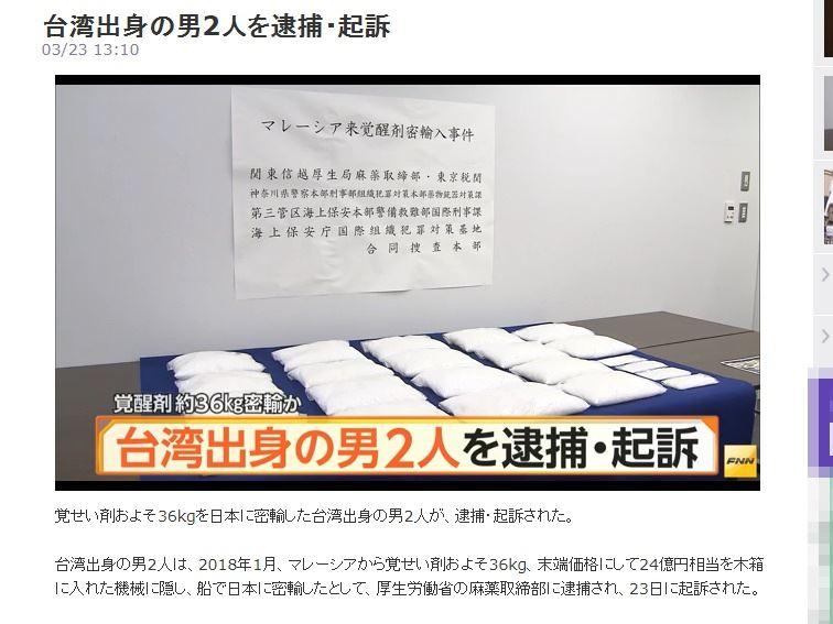 涉走私24億日圓毒品 2台灣人在日本遭逮