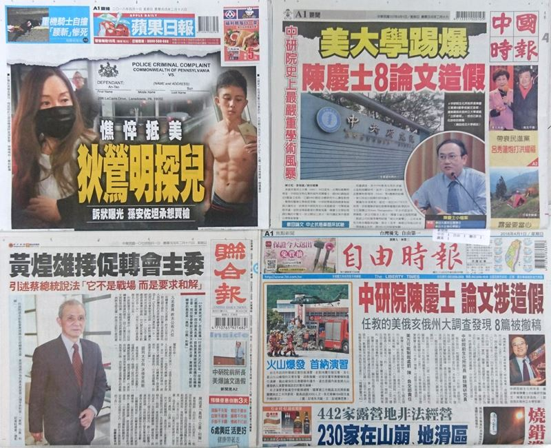 4月1日台灣各報頭條速報