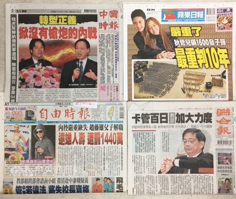 4月4日台灣各報頭條速報