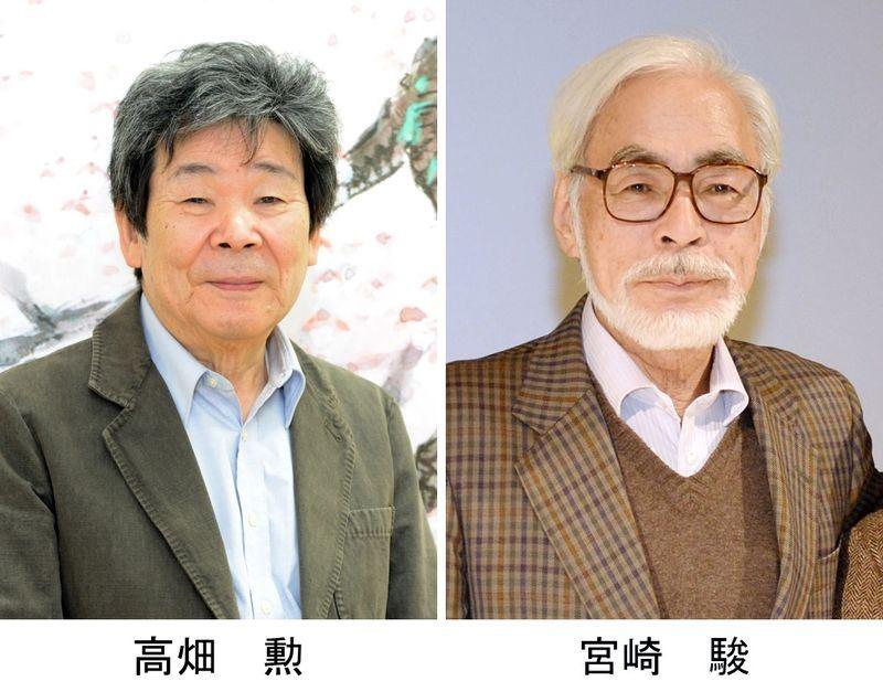 高畑勲宮崎駿聯手 日本動畫全球大放異彩