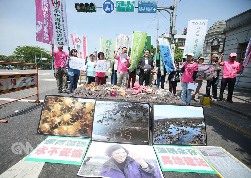 搶救大潭藻礁行動聯盟「428藻礁永存音樂會」啟動記者會10日在台北賓館前舉行,會中呼喊口號表達意見。中央社記者張新偉攝  107年4月10日