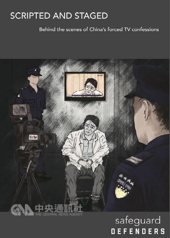 關注亞洲法治和媒體自由的保護衛士(Safeguard Defenders)組織10日發布新報告,揭露中國電視認罪被官方當成宣傳工具,甚至作為外交政策的一部分。人權組織呼籲各國政府向中國施壓。(取自保護衛士官網)中央社  107年4月11日