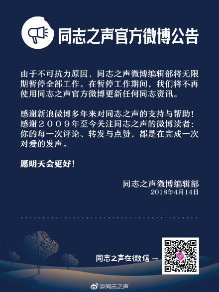 大陸公益媒體「同志之聲」14日發出公告,表示由於不可抗力原因,其微博編輯部將無限期暫停工作。(圖取自同志之聲微博weibo.com/tongzhier)