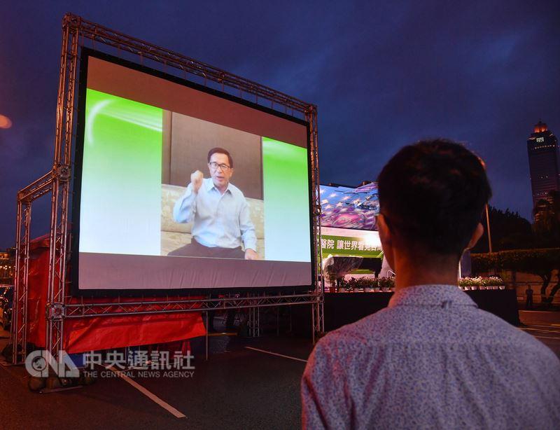 台灣聯合國協進會等單位14日晚間在總統府前凱達格蘭大道主辦「2018前進WHA!」群眾募款餐會,前總統陳水扁雖未到場,但也透過影片致意。中央社記者王飛華攝 107年4月14日