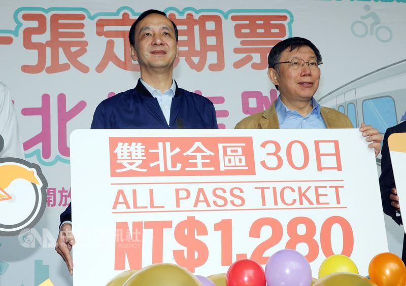 台北市長柯文哲(右)、新北市長朱立倫(左)日前宣布4月16日起推出交通定期票,只要新台幣1280元,30日內可無限次搭乘捷運、雙北公車,以及YouBike前30分鐘免費。(中央社檔案照片)