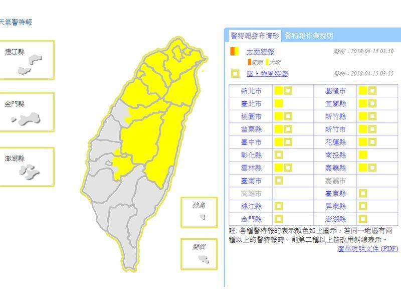 中央氣象局15日發布13縣市大雨特報,以及18縣市陸上強風特報。(圖取自中央氣象局網頁www.cwb.gov.tw/)