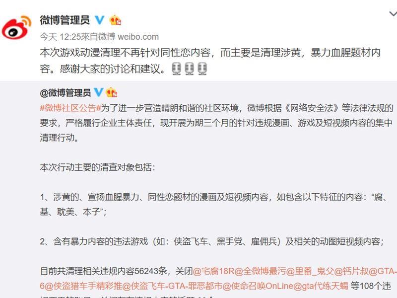中國社群網站新浪微博日前刪除同志內容引發撻伐,微博16日中午公告,將不再針對同性戀內容清查。(圖取自「微博管理員」微博www.weibo.com)