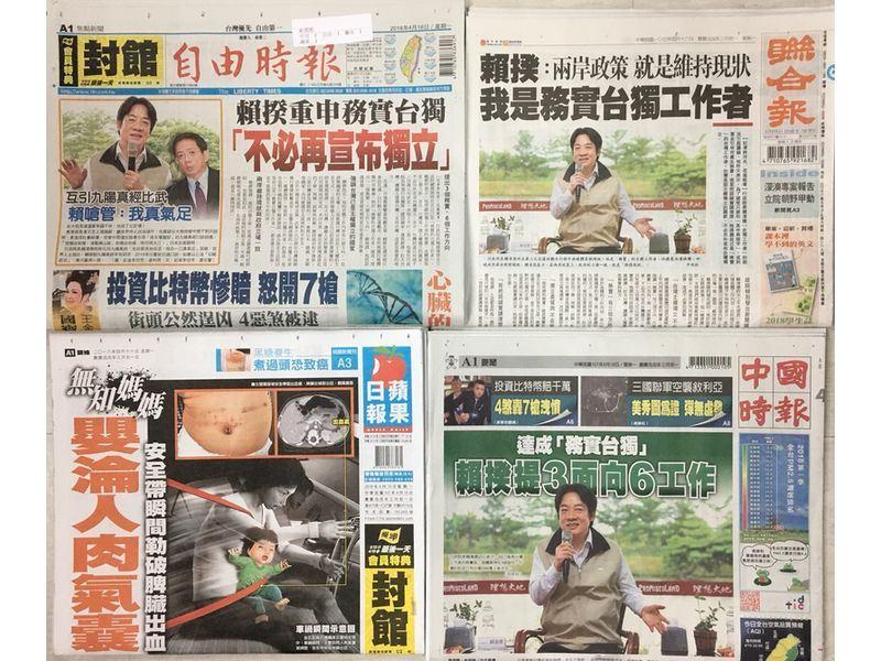 4月16日台灣各報頭條速報