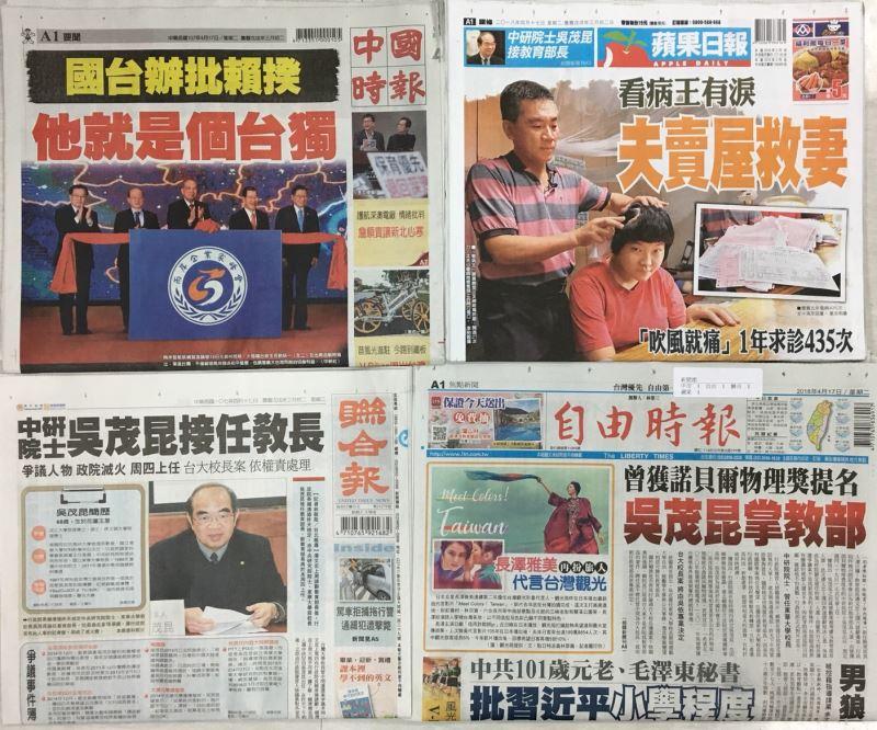 4月17日台灣各報頭條速報