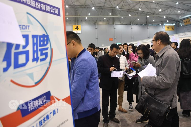 中國國家統計局今天首度公布依據勞動力調查的「中國城鎮調查失業率」,今年1至3月,失業率分別為5.0%、5.0%和5.1%,平均為5.0%,並強調當前中國大陸就業形勢持續穩定。(中新社提供)中央社 107年4月17日