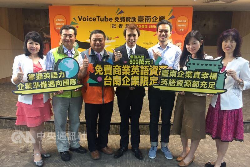 台南市政府第二官方語言辦公室推出「台南企業英語力提升培育計畫」,盼協助企業提升員工英語能力。(台南市政府提供)中央社記者楊思瑞台南傳真 107年4月17日