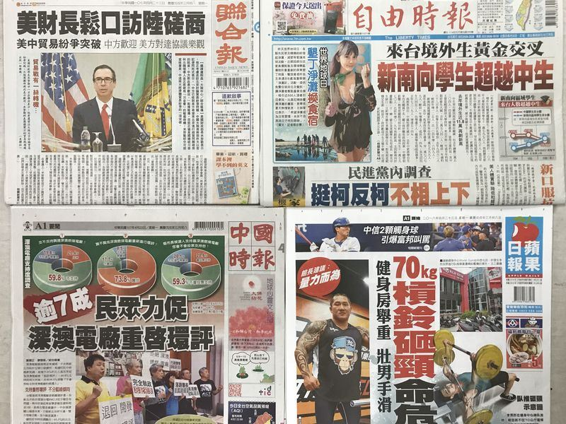 4月23日台灣各報頭條速報