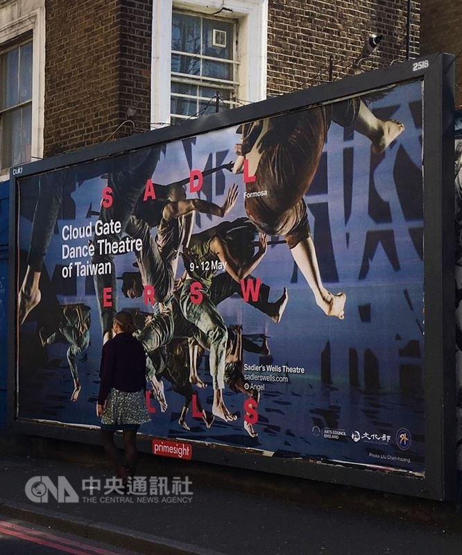 雲門舞集展開50天歐洲巡演行程,5月將在英國倫敦沙德勒之井劇院演出「關於島嶼」,倫敦街頭已可見演出宣傳海報看板。(雲門舞集提供)中央社記者羅苑韶傳真 107年4月23日