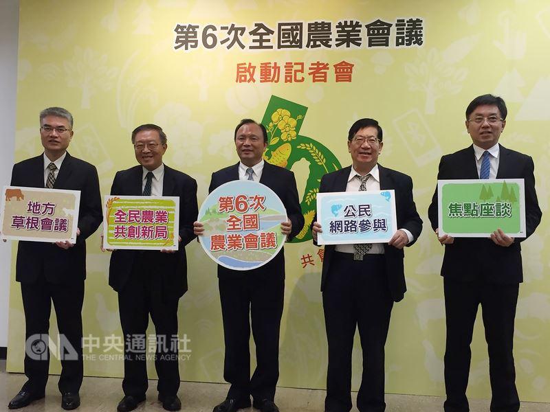 農委會24日召開「第6次全國農業會議啟動」記者會,主委林聰賢(右3)表示,4月底起將辦18場地方草根會議及邀公民網路提案,這次特別開放網路公民參與,是因為他相信台灣是成熟的公民社會,高手也可能在民間,希望由下而上讓各界完整表達意見。中央社記者楊淑閔攝 107年4月24日