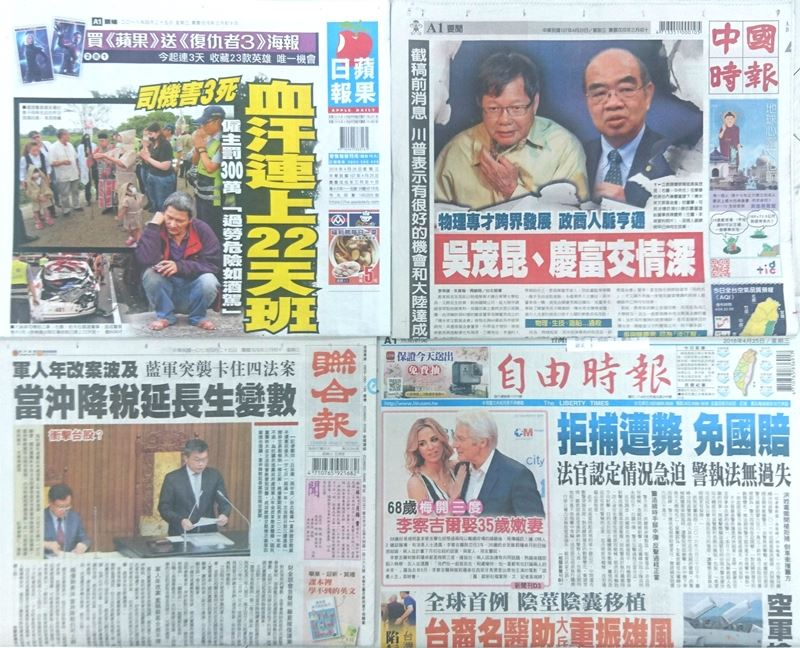 4月25日台灣各報頭條速報
