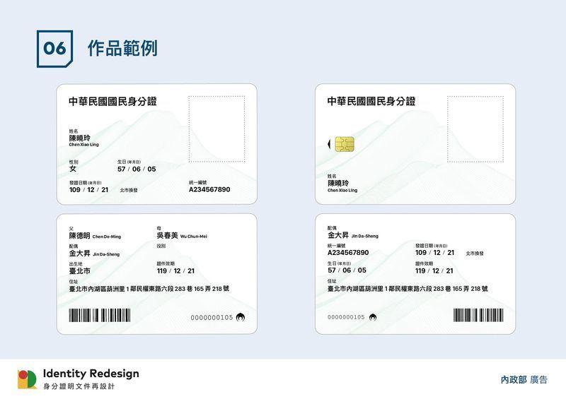 內政部「身分證明文件再設計」網路票選網站傳出遭駭客入侵,已暫時關閉網站。(圖取自身分證明文件再設計臉書facebook.com/idredesign)