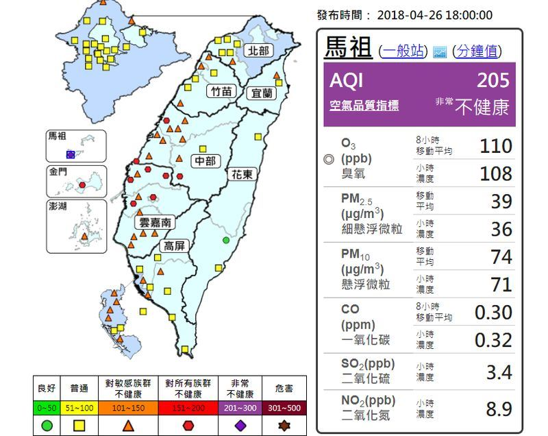 馬祖地區空氣品質26日下午因臭氧濃度升高達到紫爆等級。(圖取自空氣品質監測網頁taqm.epa.gov.tw)