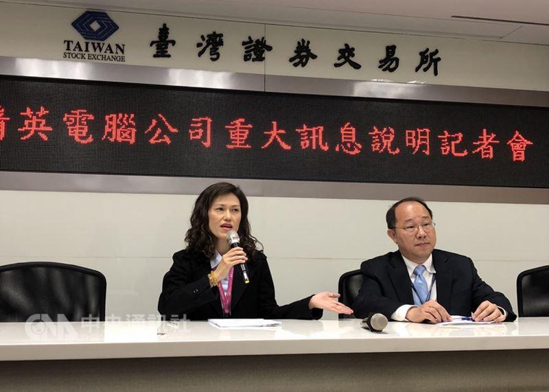 主機板廠精英電腦26日召開重大訊息記者會,由發言人陳惠美(左)、代理發言人謝明宏(右)說明中國大陸製造廠興英科技分割相關事宜。中央社記者吳家豪攝 107年4月26日