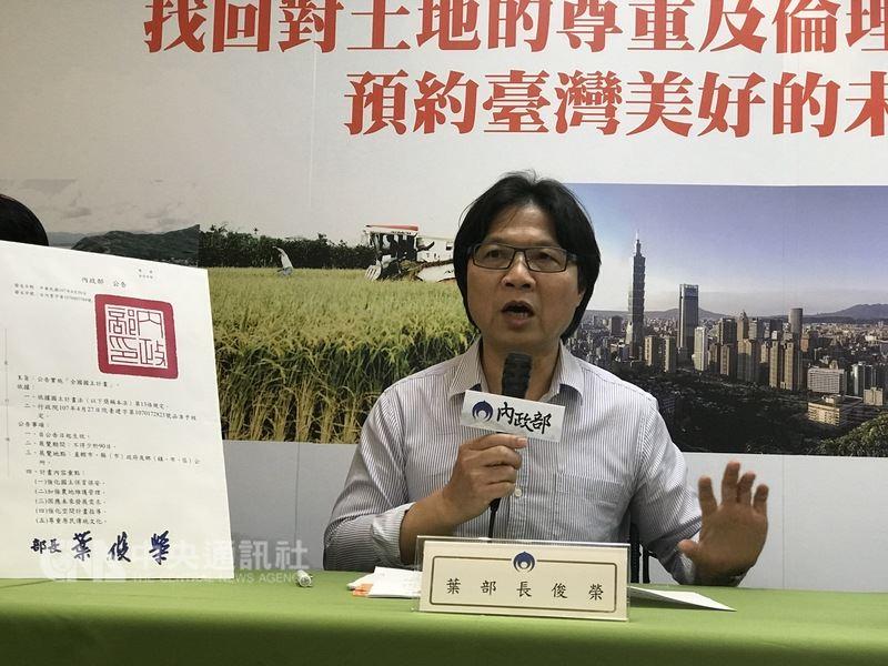 內政部公告實施全國國土計畫,內政部長葉俊榮1日召開記者會,宣布全國國土計畫將確立台灣國土新秩序,未來挑戰正要開始。中央社記者謝佳珍攝 107年5月1日
