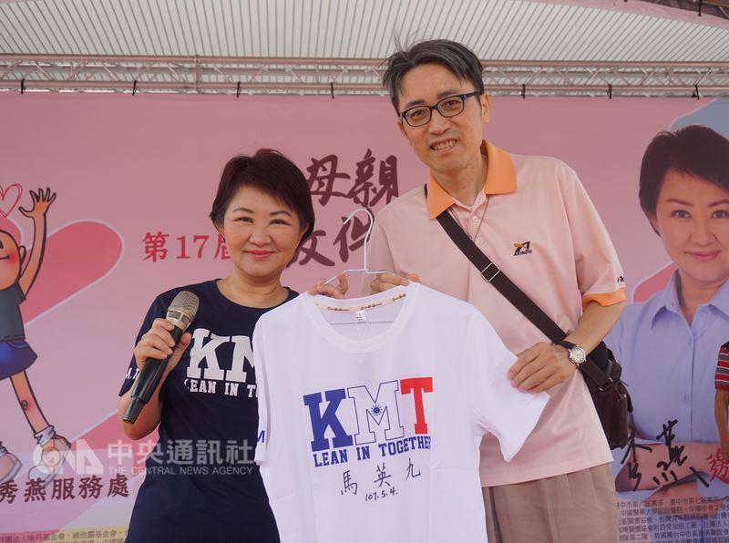 國民黨提名台中市長參選人盧秀燕(左)5日舉辦愛心園遊會,上有前總統馬英九簽名的2件「KMT潮流T恤」,分別以新台幣2萬元及5萬元拍出。中央社記者趙麗妍攝 107年5月5日